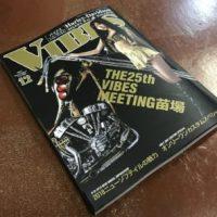 Vibes Vol.290号 2017年12月号 発売中