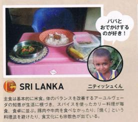 Dzieci śniadanie na Sri Lance