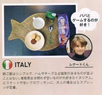 Dzieci śniadanie we Włoszech