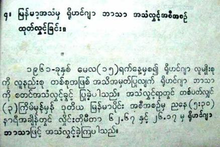 Burma broadcasting evidence-9