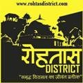 Rohtas District