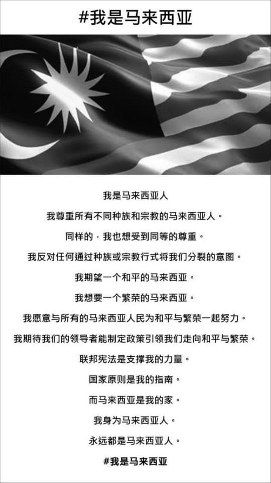 The #我是马来西 creed