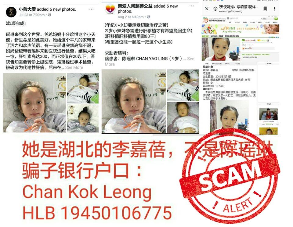 Charity Scam Chan Kok Leong 01