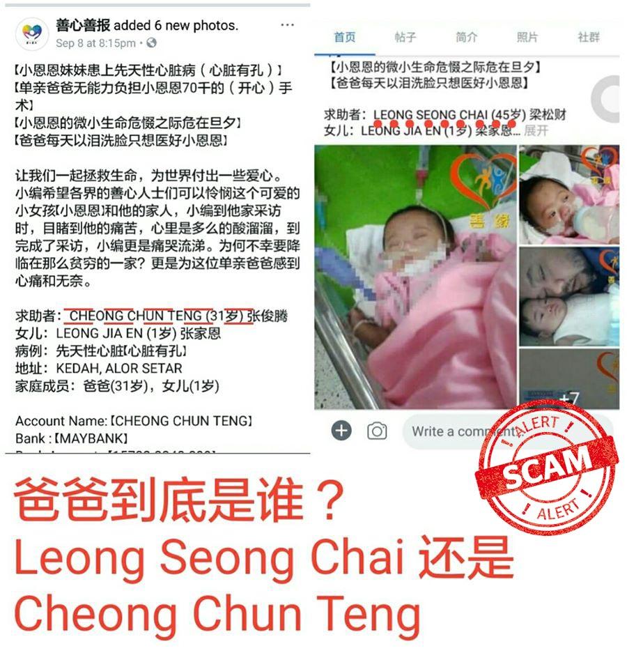 Charity Scam Cheong Chun Teng 01
