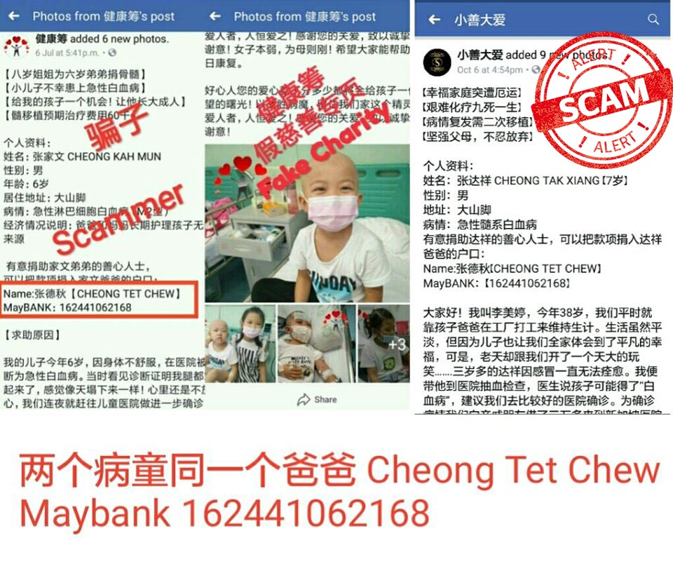 Charity Scam Cheong Tet Chew 02