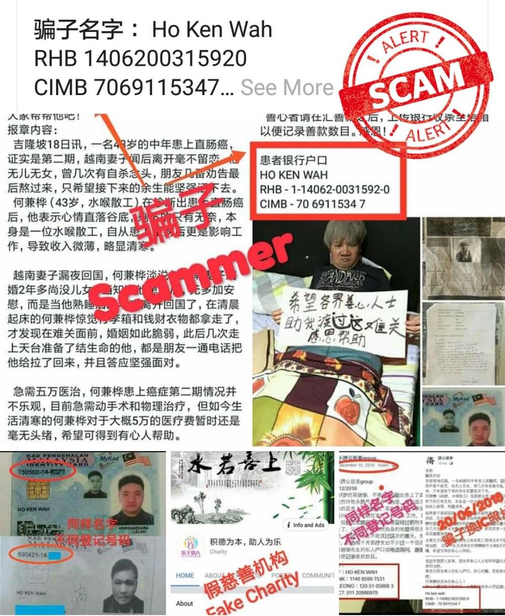 Charity Scam Ho Ken Wah 01