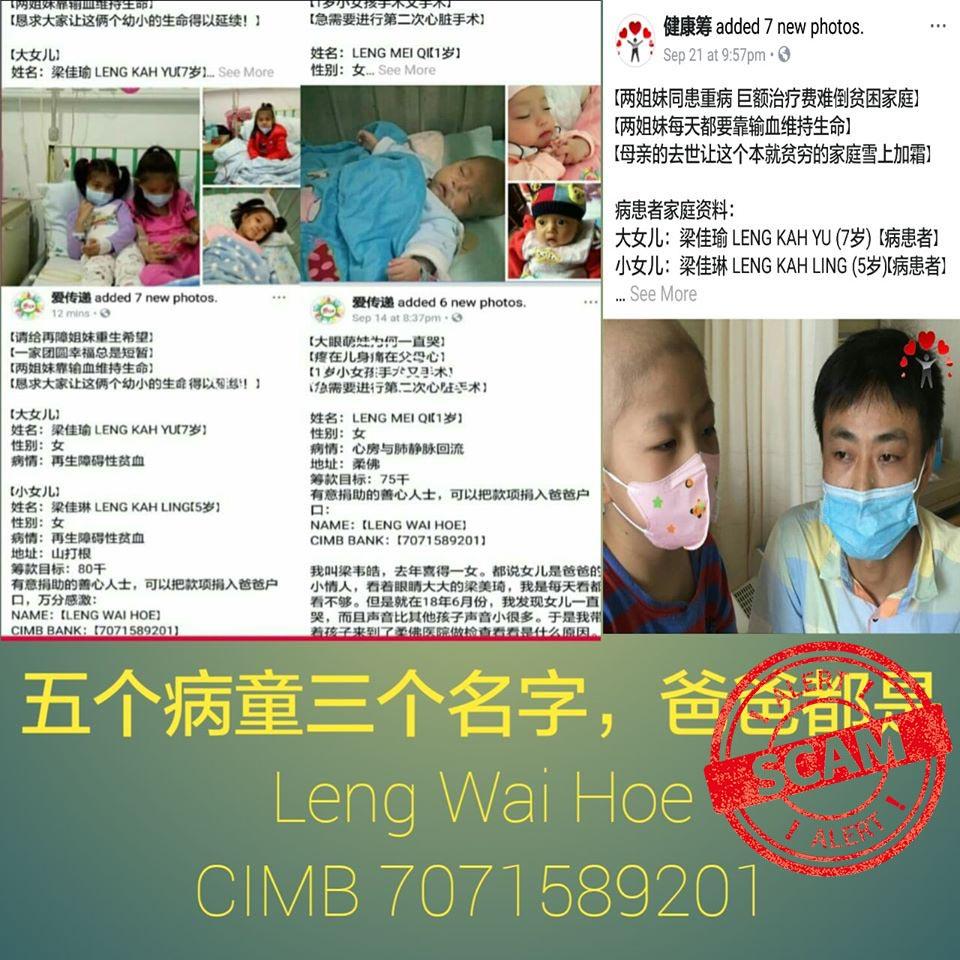 Charity Scam Leng Wai Hoe 01