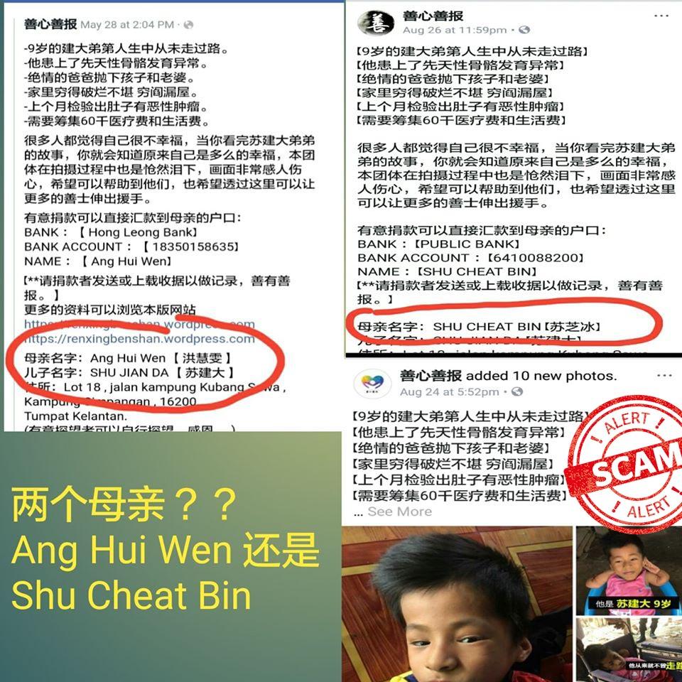 Charity Scam Shu Cheat Bin