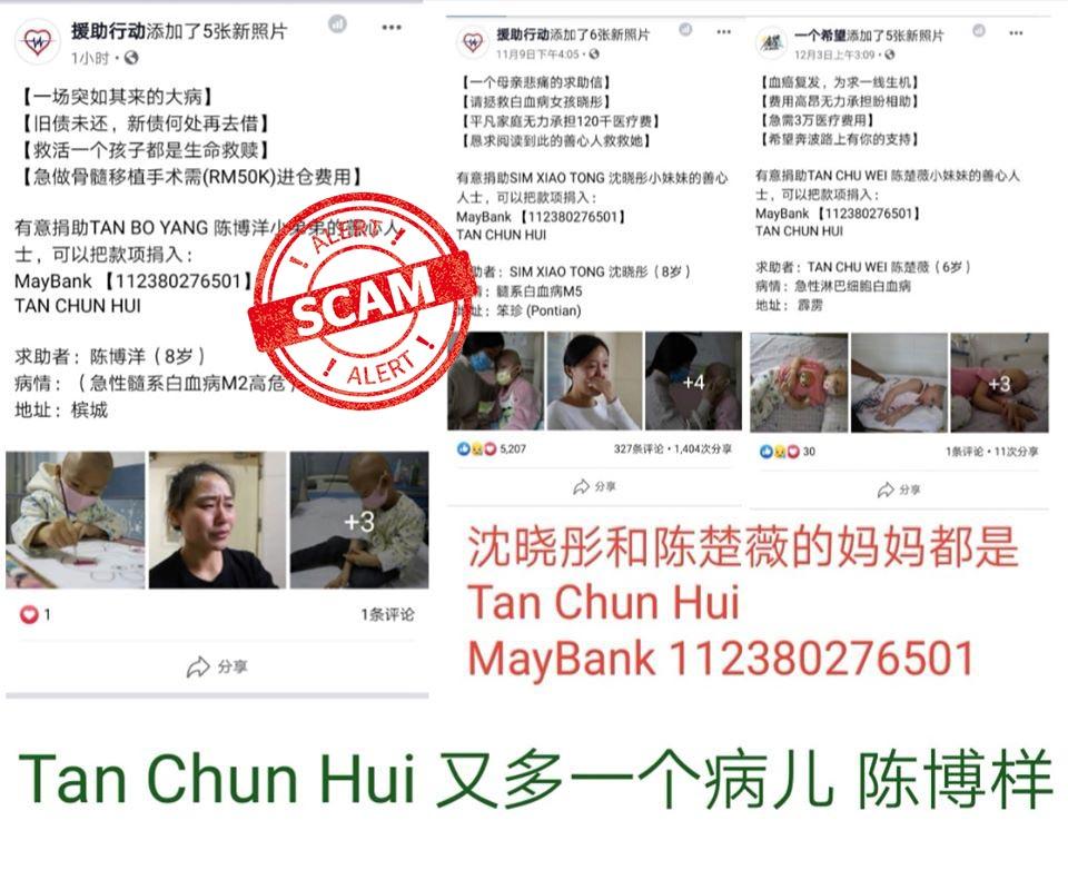 Charity Scam Tan Chun Hui 01