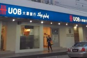 UOB Confirms COVID-19 Positive Case At Penang Branch!