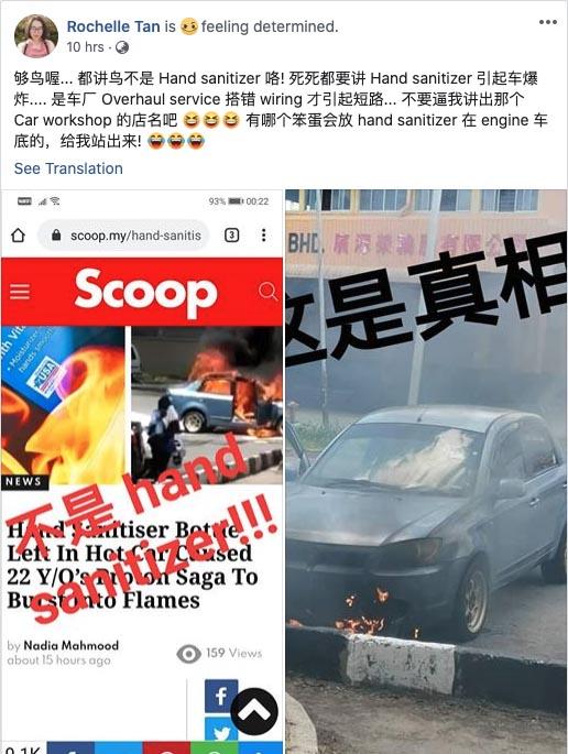 Rochelle Tan car fire clarification 01
