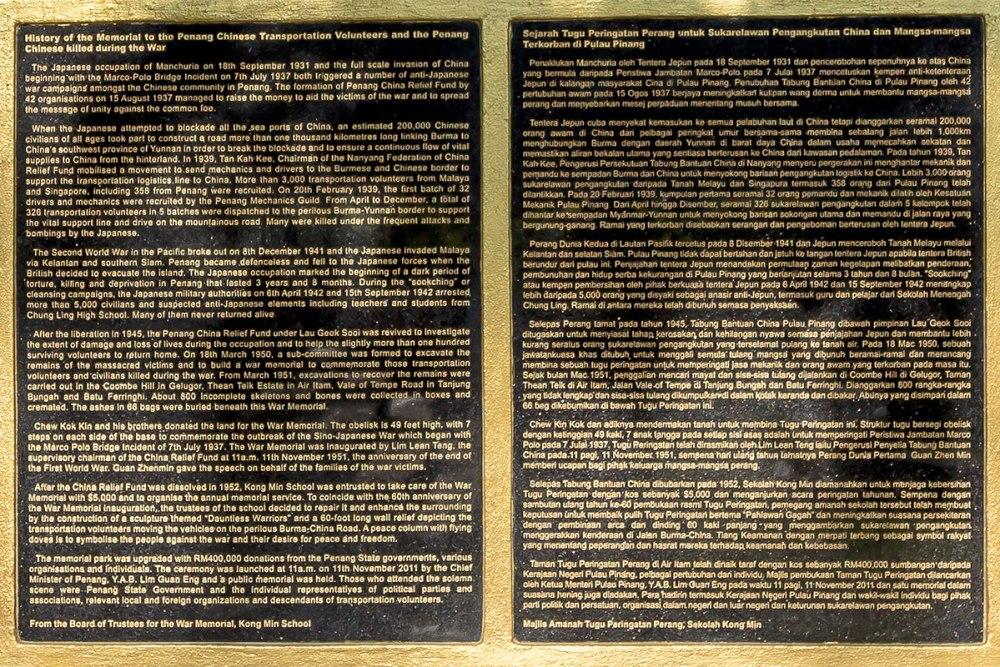 Ayer Itam War Memorial Park