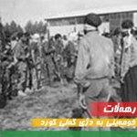 farman jehad khomayni 28 mordad kurdistanهوهوه١١١١١