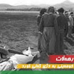 farman jehad khomayni 28 mordad kurdistan١١١٢٢١١٢١٢١٢