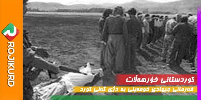 farman jehad khomayni 28 mordad kurdistan١١٤٤٤٣٣٣