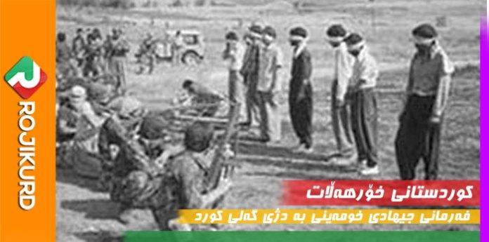 farman jehad khomayni 28 mordad kurdistan١٢٧٦٥٣٢٢١