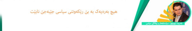 sharif-behrouz-berey-kurdistani