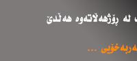 berew-sebexoyi-kurdist