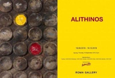 Έκθεση του Δημήτρη Αληθεινού στη Roma Gallery