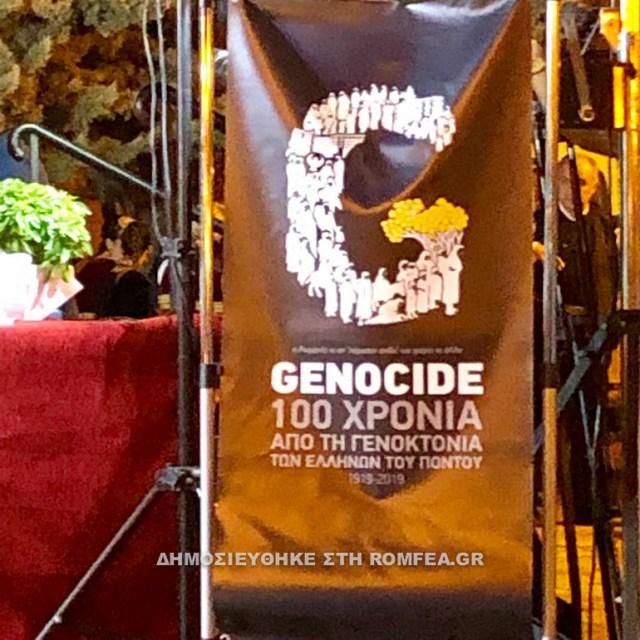 genoktonia mikrasia 2