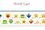 Photo of طريقة أضافة صندوق الايتسامات للتعليقات أو الردود للمدونات البلوجر وأبتسامات جديدة وحصريــة ولاول مرة
