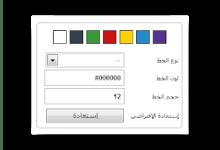 Photo of شرح  اضافة احترافيه تسمح لزوار مدونتك باختيار الوان المدونه