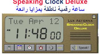 Photo of ساعة رقمية ناطقة بمزايا رائعة  لحفظ مواعيدك  وايضا الناطق بجميع اللغات