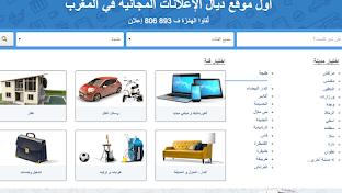Photo of تحميل وتركيب  اسكربت الاعلانات المبوبة   لبيع وشرا  الجديد  و المستعمل