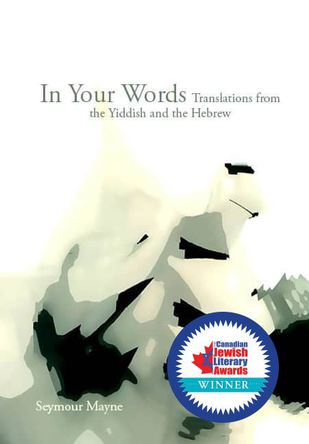 In-Yr-Words-drft-cover-v13-win