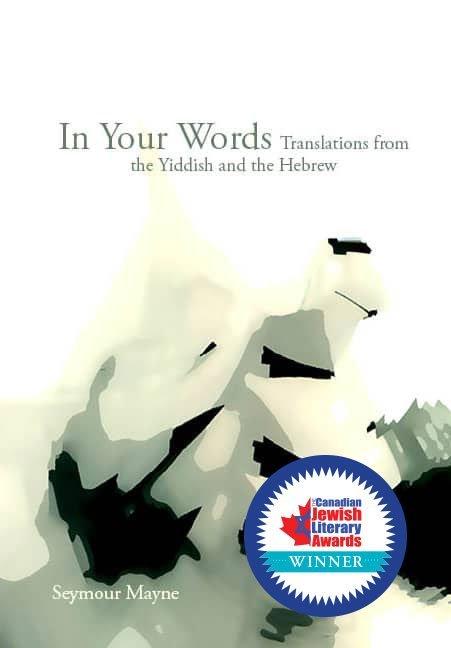 In-Yr-Words-drft-cover-v13-win