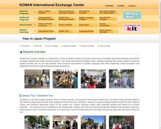 konan-website-1