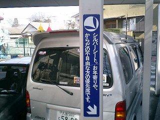 なぜか駐車場にシルバーシートの表示が・・・