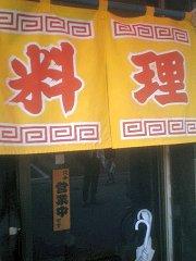 いたって普通の中華料理屋
