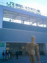 越谷レイクタウン駅