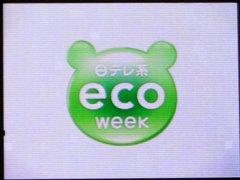 日テレ系 eco week