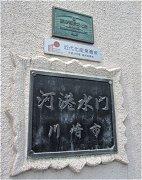 川崎河港水門の銘板