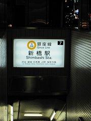 今回も新橋駅前