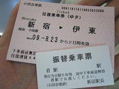 伊東までの切符と振替乗車票
