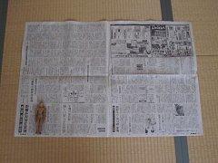 1枚の新聞紙を…