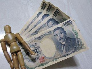 ごくふつうの1000円札だけど…