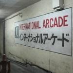 インターナショナルアーケード