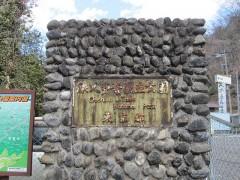 年代物の国立公園の銘板