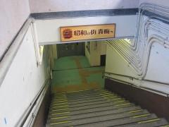 地下通路への階段