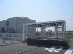 羽田空港の船着場