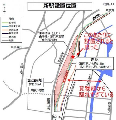 新駅設置位置に書き込み~JR東日本ニュースリリースより