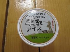 羊乳アイス