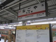 ついに名古屋駅