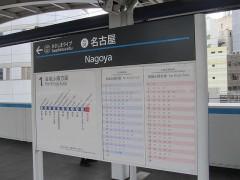 あおなみ線 名古屋駅