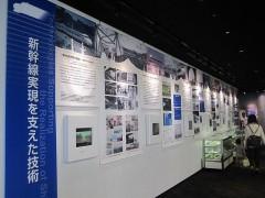 新幹線の歴史を振り返る