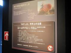 潜水艦「あきしお」へ